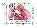 "1986 ""World Handicrafts Day 10th June"" stamp of Iran (2).jpg"