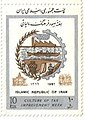 "1987 ""Culture of Tax Improvement week"" stamp of Iran.jpg"