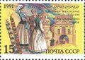 1991 CPA 6359.jpg