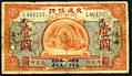 1 Dollar - Bank of Communications, Changchun branch (1913).jpg