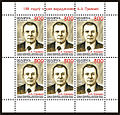 2009. Stamp of Belarus 21-2009-07-07-list.jpg