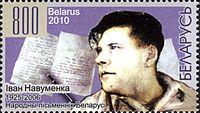 2010. Stamp of Belarus 03-2010-02-08-m.jpg