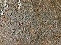 3rd-century BCE Jonnagiri Erragudi Yerragudi Asoka rock edict inscription, Andhra Pradesh India - 108.jpg