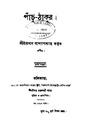 4990010005194 - Panchu-Thakur Ed.3, Bandhopadhyay,Indranath, 469p, LANGUAGE. LINGUISTICS. LITERATURE, bengali (1909).pdf