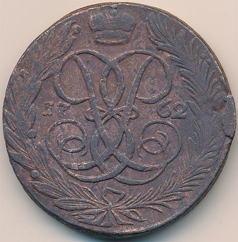5 копеек 1762 года с вензелем Елизаветы.jpg