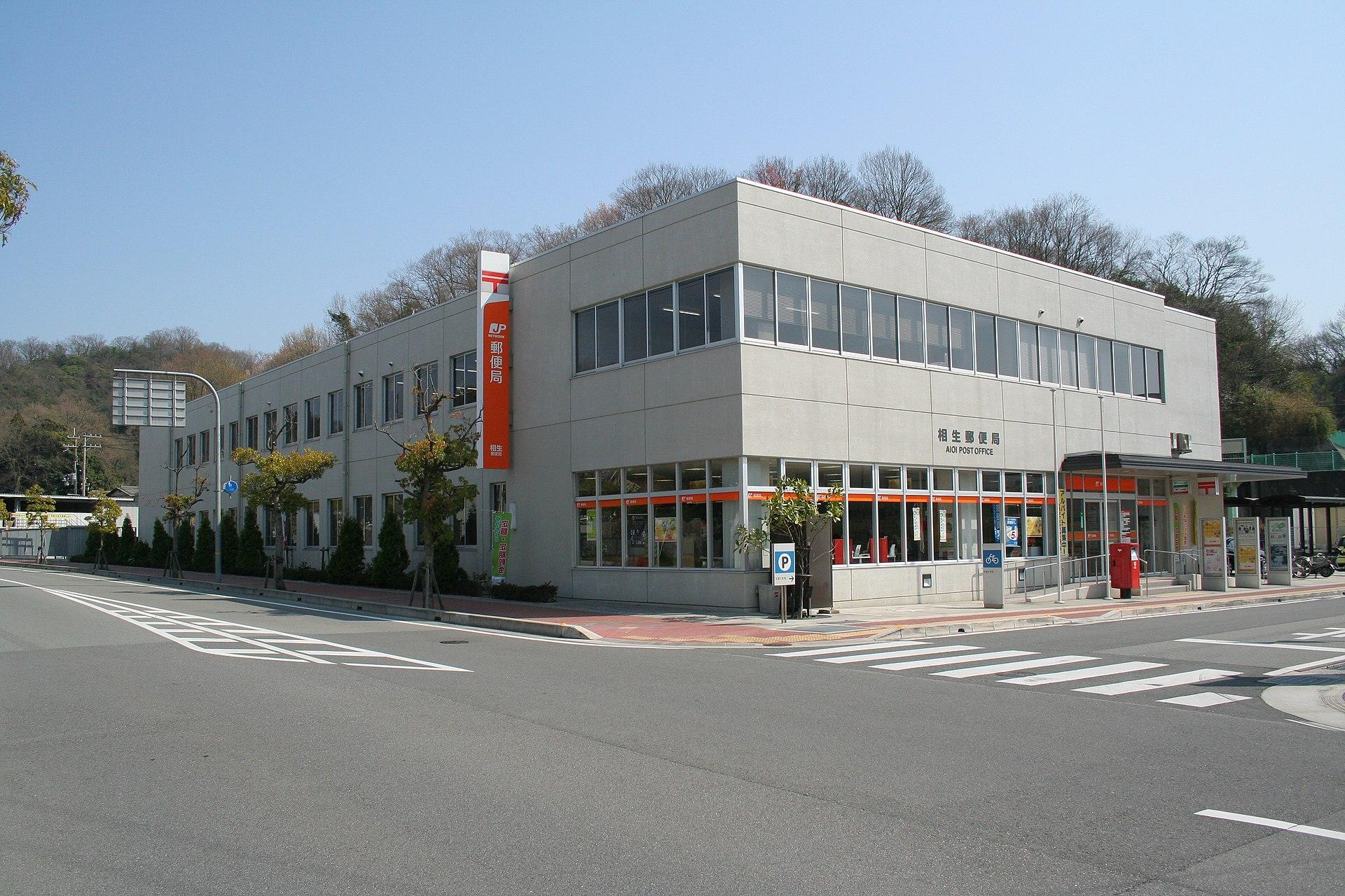 分室 マリンピア 中央 郵便 徳島 局
