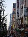 Akihabara Electric Town 04.jpg