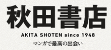 "The company's logo says ""Akita Shoten"" in Japanese, in a black, sans serif font; below, in smaller text, it says ""Akita Shoten since 1948"" in English."