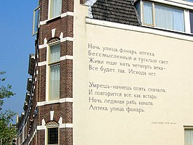 "Alexander Blok's poem, ""Noch, ulitsa, fonar, apteka"" (""Night, street, lamp, drugstore""), on a wall in Leiden."