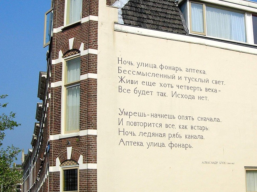 Alexander Blok - Noch, ulica, fonar, apteka
