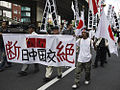 Anti-China protest in Roppongi.jpg