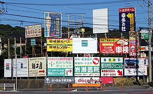 Arrow (symbol) - Advertising billboards in Japan featuring many different arrow symbols.