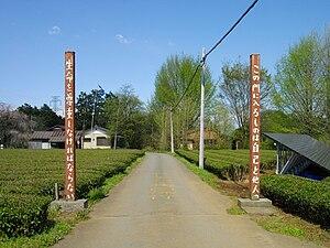 Atarashiki-mura - Entrance to Atarashiki-mura