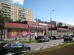 Bakhetle supermarket Moscow.jpg
