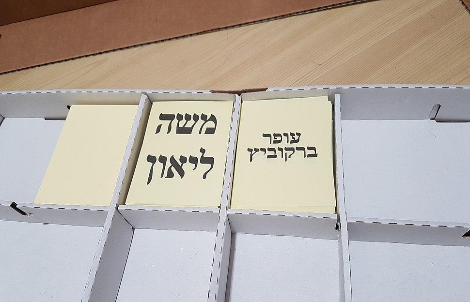 Ballot papers in Jerusalem 2018 municipal run off election