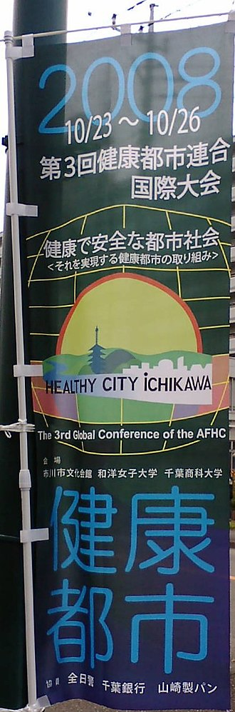 Alliance for Healthy Cities - AFHC third conference nobori in Ichikawa, Chiba in October 2008