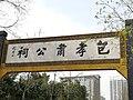 Baogongci photo.jpg