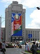 Belarus-Minsk-BSPU-Main Building