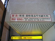 CKS Airport drugs sign.JPG