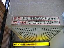<b>中華民国における死刑</b> - Wikipedia