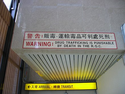 A sign at the Taiwan Taoyuan International Airport warns arriving travelers that drug trafficking is a capital crime in the Republic of China (photo taken in 2005) CKS Airport drugs sign.JPG