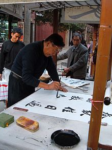 Calligrapher at work, Culture St., Xi'an.JPG