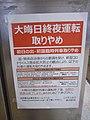 Cancel operation on New Year's Eve all night run trains of JR East by new-coronavirus.jpg
