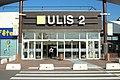 Centre commercial Ulis 2 aux Ulis le 9 mai 2017 - 7.jpg