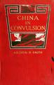 China in Convulsion vol. 2.pdf