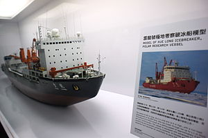 MV Xue Long - A model of Xue Long, showing her prior to the 2007 refit.