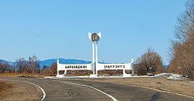 City sign birobijan russia.jpg