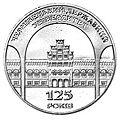 Coin of Ukraine ChDU R.jpg