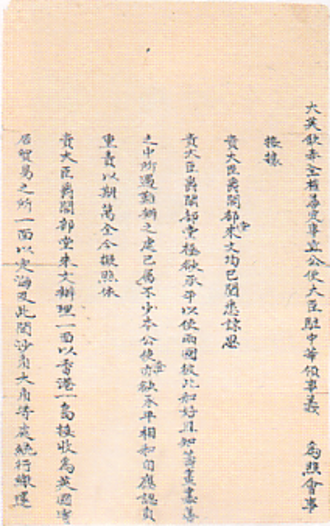 Convention of Chuenpi - Page one of the convention
