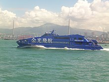 Cotai Water Jet boat in Hong Kong harbor.jpg