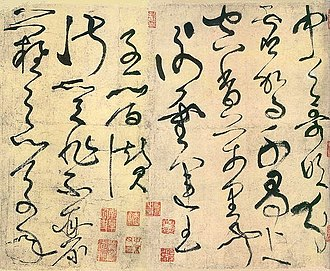 Asemic writing - An example of Zhang Xu's calligraphy