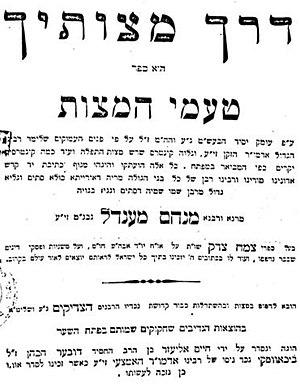 Derech Mitzvosecha - Derech Mitzvosecha, 1912 edition