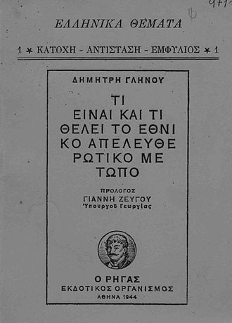 "National Liberation Front (Greece) - Booklet by Dimitris Glinos, ""What is the National Liberation Front and what does it want?"", 1944 edition"