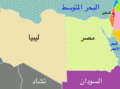 Egypt boundaries map (Arabic) (cropped).png