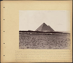 English Occupation of Egypt by Boston Public Library.jpg
