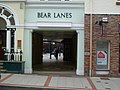 Entrance to Bear Lanes shopping precinct High Street Newtown - geograph.org.uk - 1301251.jpg