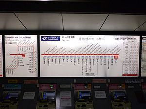Fare table in Tsukuba Station, May 2014.JPG