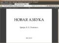 Firefox 16.0b2 PDF Viewer.ru.tolstoy nazb.shikidust.png