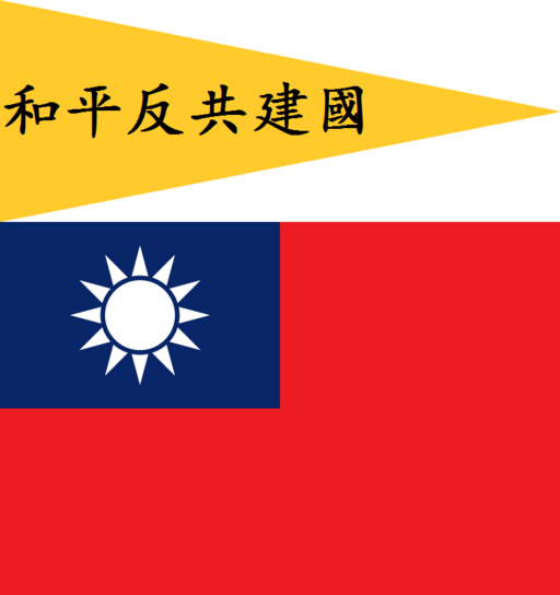 Flag of the Republic of China-Nanjing