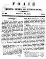 Foaie pentru minte, inima si literatura, Nr. 29, Anul 1841.pdf