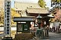Gansuiji sanmon.jpg
