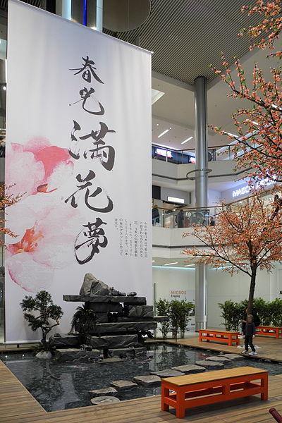 File:Glattzentrum - Innenansicht - Hanami 2012-04-05 16-56-43 (P7000).jpg