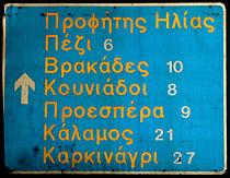 Griechisches Straßenschild.JPG