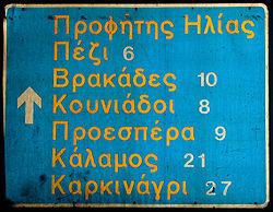 Wegweiser in griechischer Schrift auf Ikaria. Schriftart: Transport