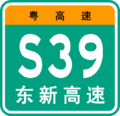 Guangdong Expwy S39 sign with name.png