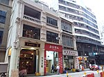 HK 上環 Sheung Wan 皇后大道中 Queen's Road Central October 2018 SSG 18.jpg